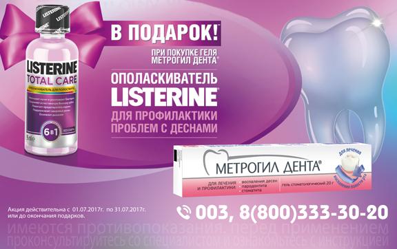 003 интернет аптека